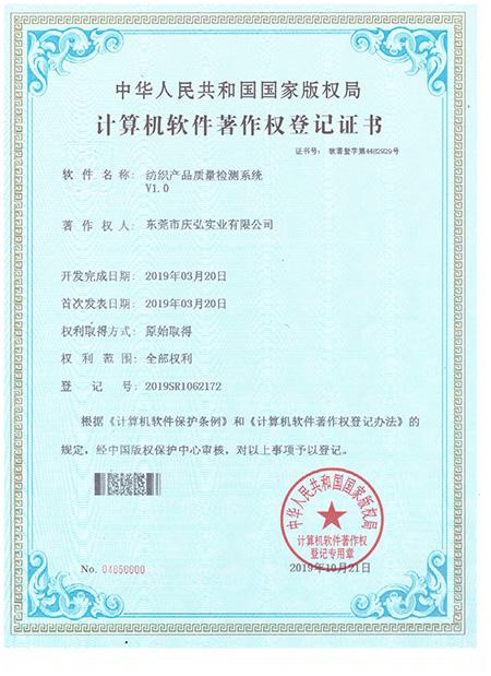 纺织产品质量检测系统